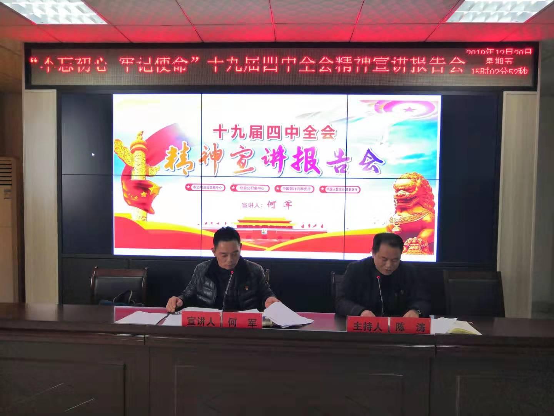 洪湖市公共资源交易中心开展十九届四中全会精神宣讲活动